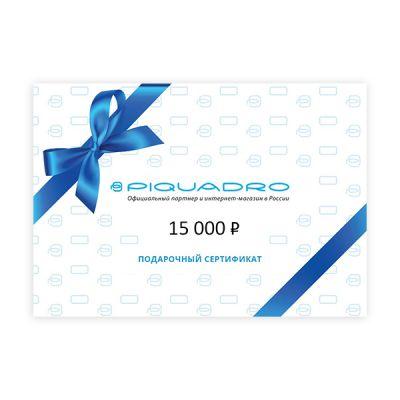 Подарочный сертификат Piquadro на 15 000 рублей