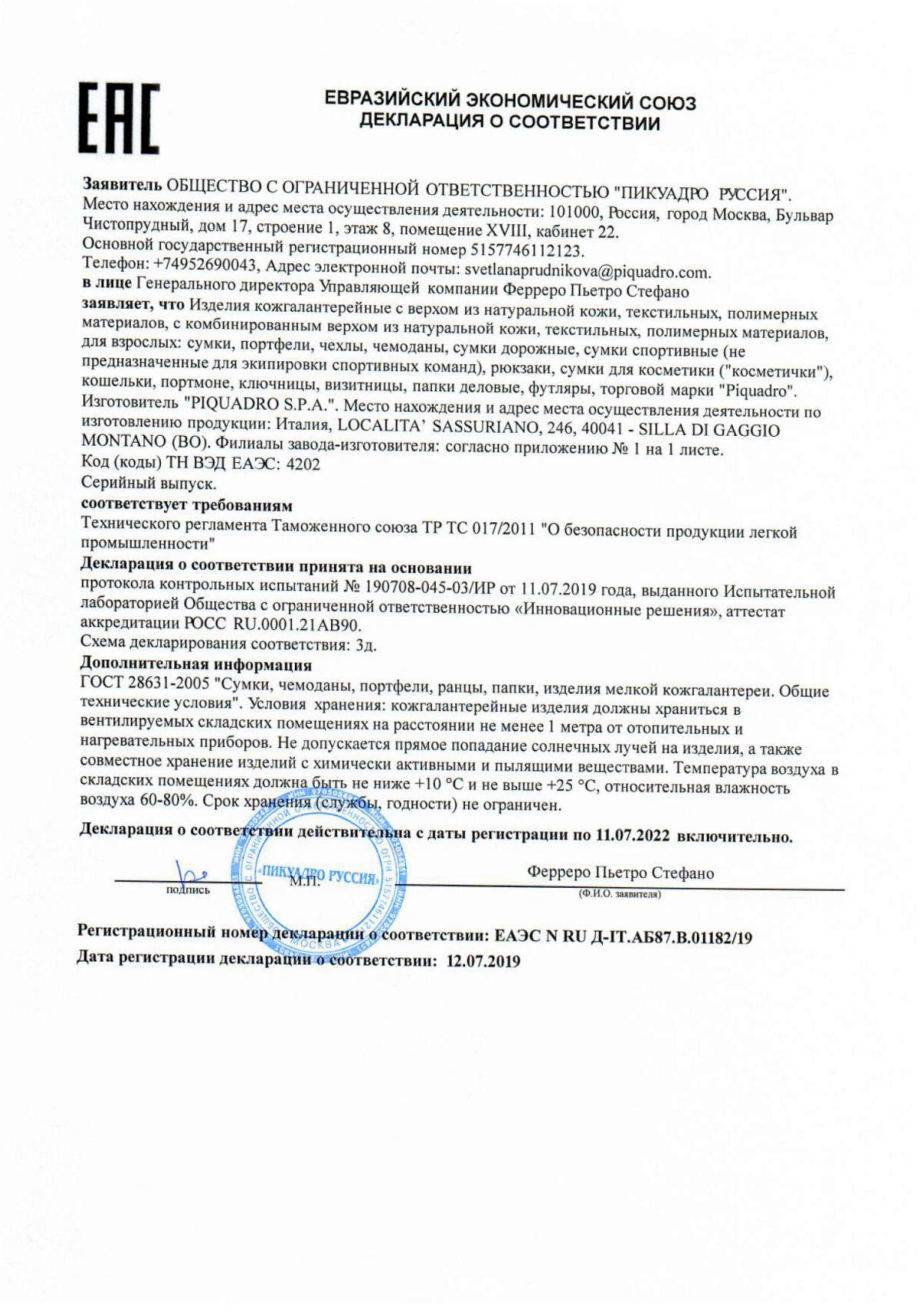 Декларация о соответствии изделий из кожи торговой марки Piquadro