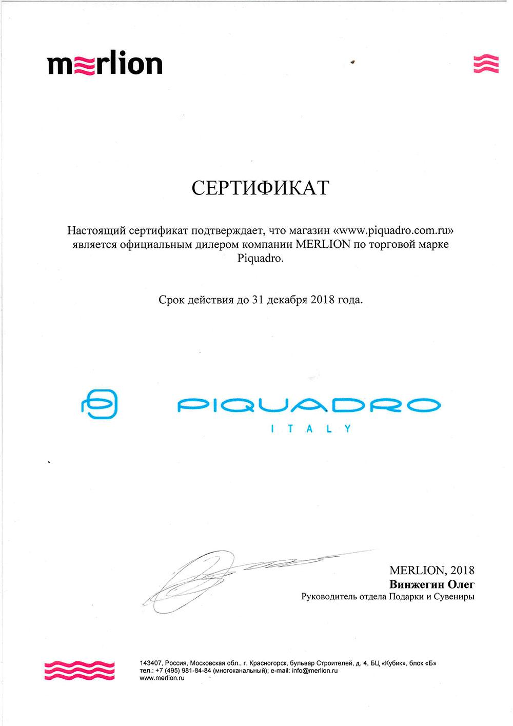Сертификат официального дилера 2018 года