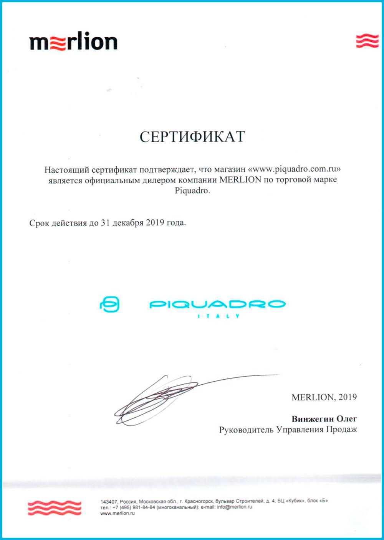 Сертификат официального дилера 2019 года